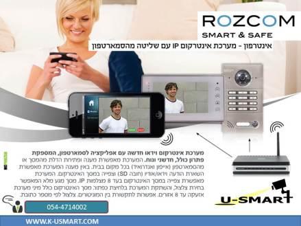 אינטרקום ניתן לצפייה דרך טלפון ופתיחה שער שמירת תמונה במידה ואין מענה ועוד...